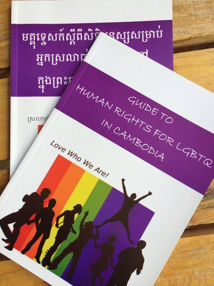 LGBTQ HR guide