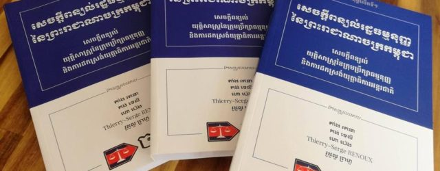 The Annotated Cambodian Constitution: fostering sustainable change in the Cambodian judicial system