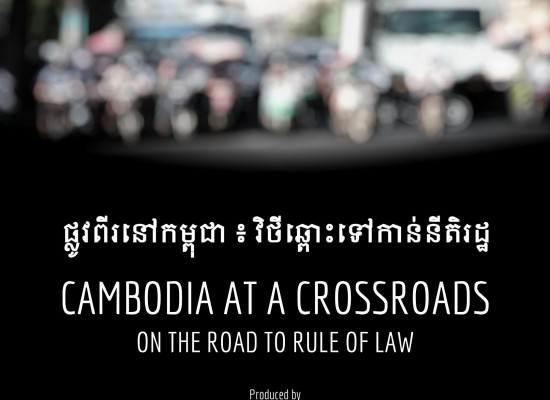 Documentary: Cambodia at a Crossroads